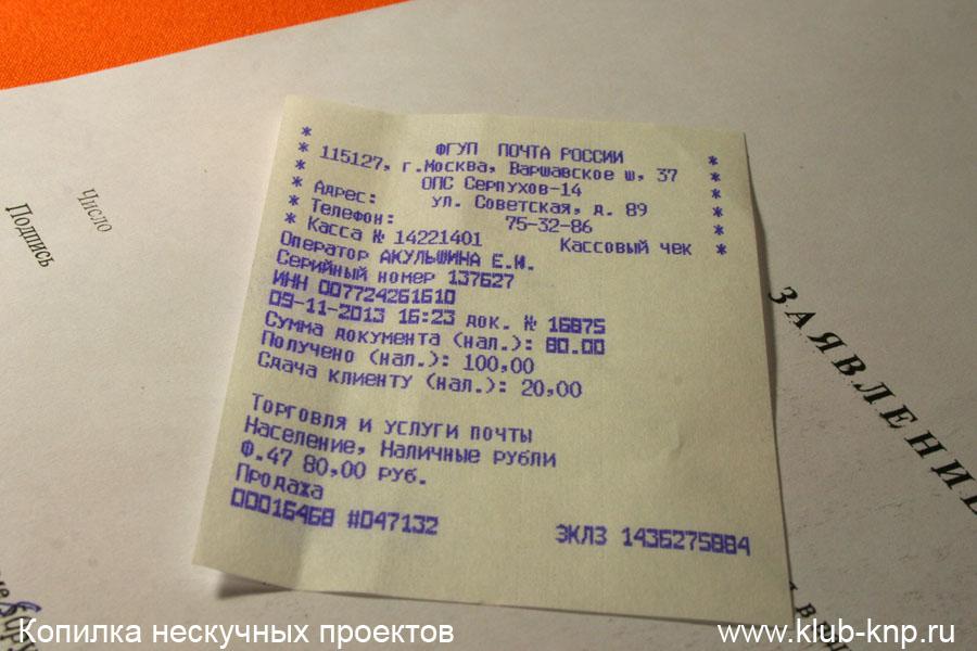 Как сделать дубликат чека с почты