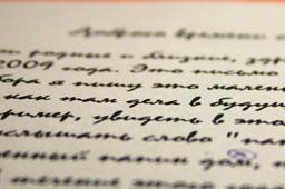 Письма в будущее: что это и зачем мы с Юлькой их пишем