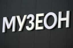Музей под открытым небом в Москве «Музеон»