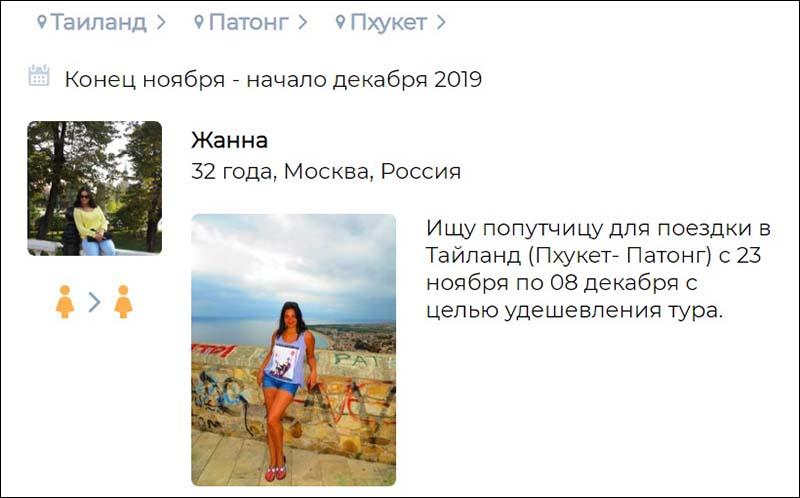 Вот такие объявления можно найти на сайте team2.travel. Эта девушка ищет попутчицу, как раз чтобы удешевить тур.