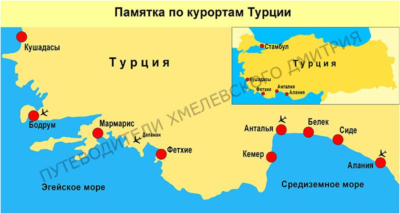 Памятка по курортам Турции.