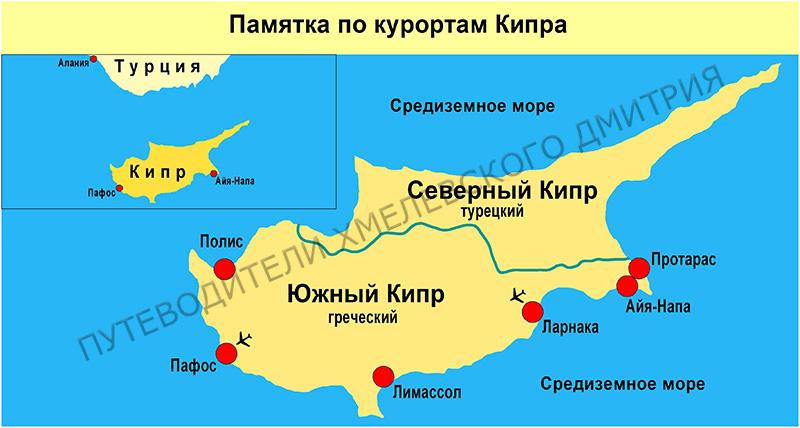 Памятка по курортам Кипра.