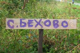Село Бехово (Тульская область) - очень красивые поленовские места. Рекомендуем