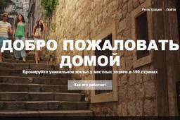 Как снять квартиру за границей — сайт  airbnb.ru