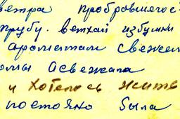 Рассказы, которые писал мой дед