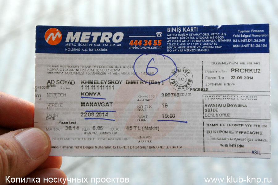 Билет на турецкий автобус