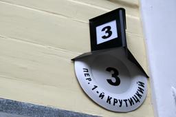 Где можно погулять в Москве? Улица Крутицкая – место для уединения и мыслей