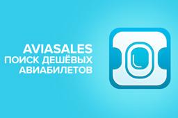 Как покупать билеты на самолет через интернет – сайт aviasales