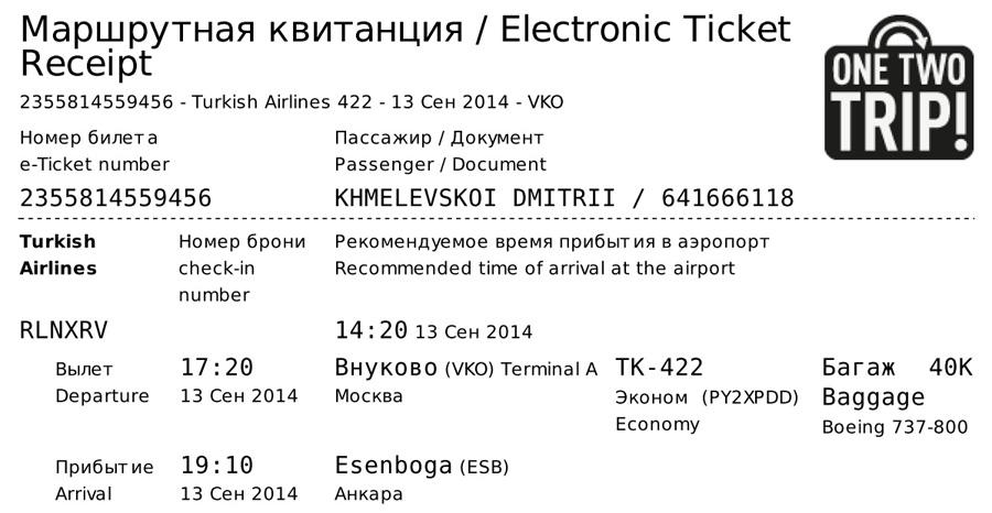 Как покупать билеты на самолет через интернет