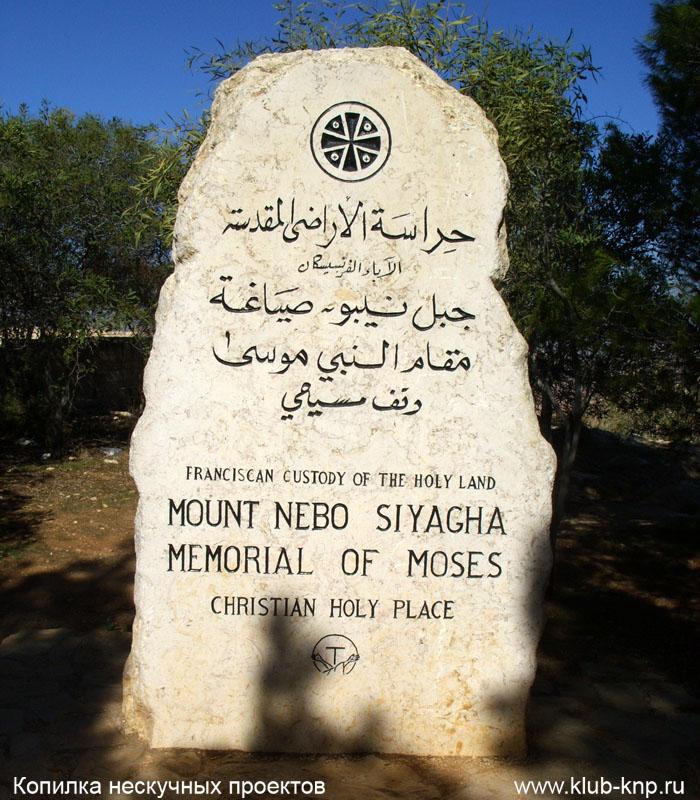 Мемориал Моисея  Гора Небо