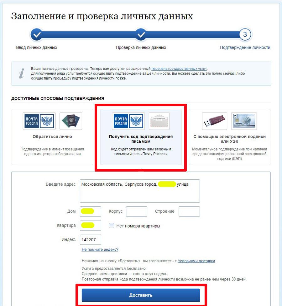 registracija-gosuslugah-instrukcija-12.j