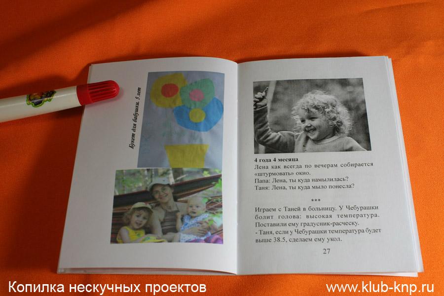 книжка малышка фото