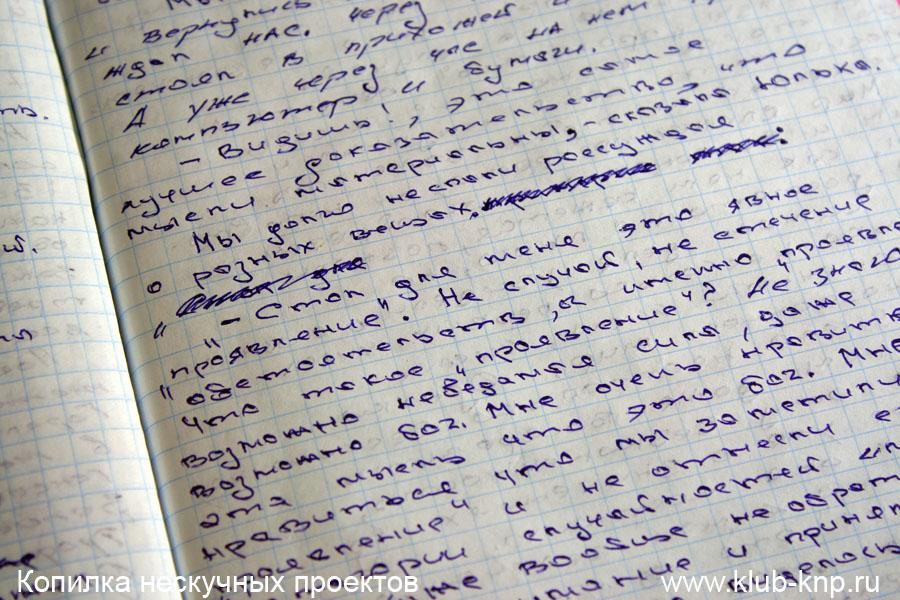 Отрывок из моего бумажного дневника. Про стол, бесконечность и плохую погоду.
