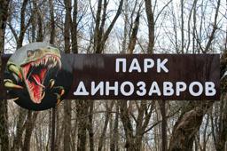Парк динозавров в Серпухове