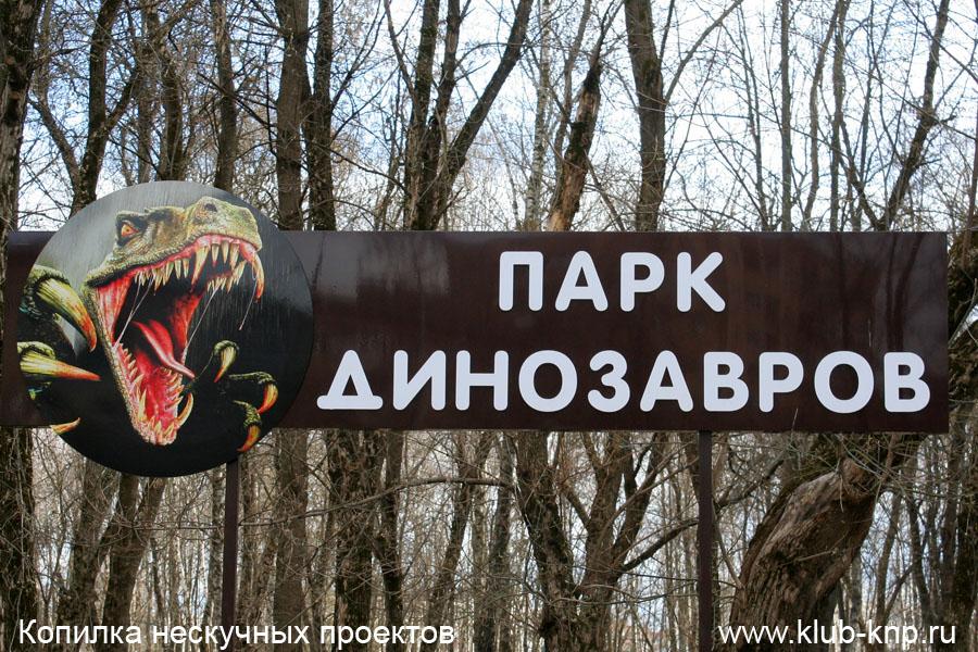 park-dinozavrov-serpuhove-05
