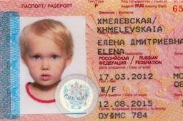 Загранпаспорт ребенку до 14 лет старого образца. Пошаговая инструкция