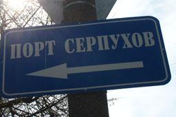 Речной порт «Серпухов».  Расписание «Зуши» для прогулок по Оке