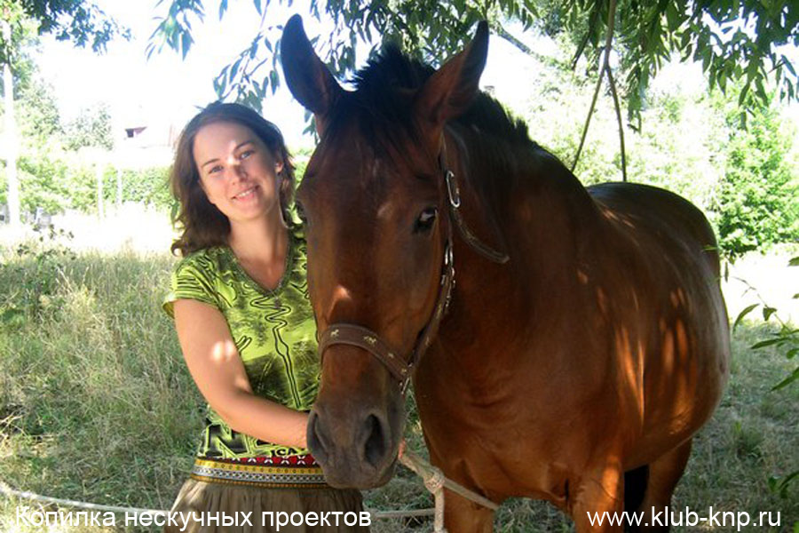 Спиридонова Галя и Лошадь