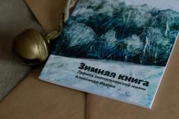 Новая книга Александра Иванова  о жизни в экопоселении — книга о зимовье
