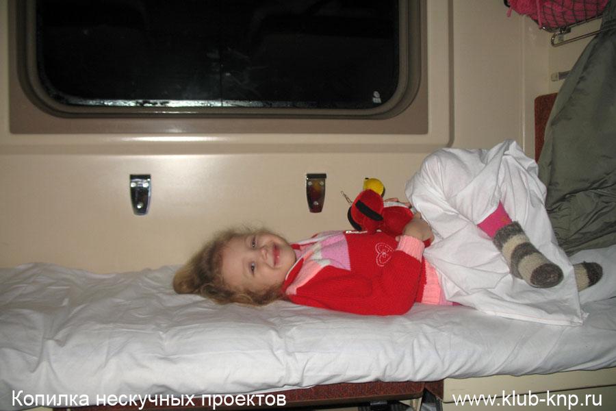 Как дети спят в поезде