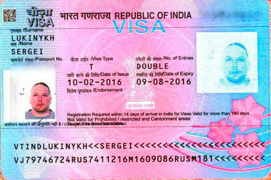 Как оформить визу в Индию в Москве