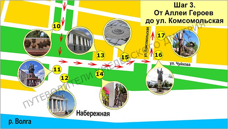 Шаг 3. От Аллеи Героев до улицы Комсомольская.