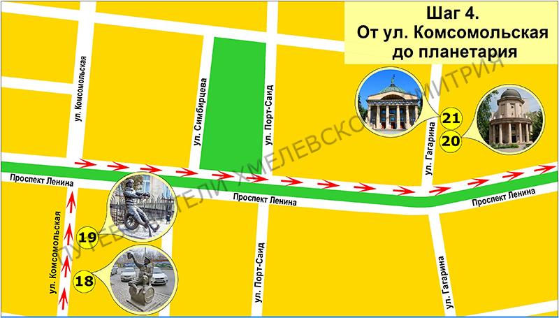 Шаг 4. От улицы Комсомольская до планетария и обсерватории.