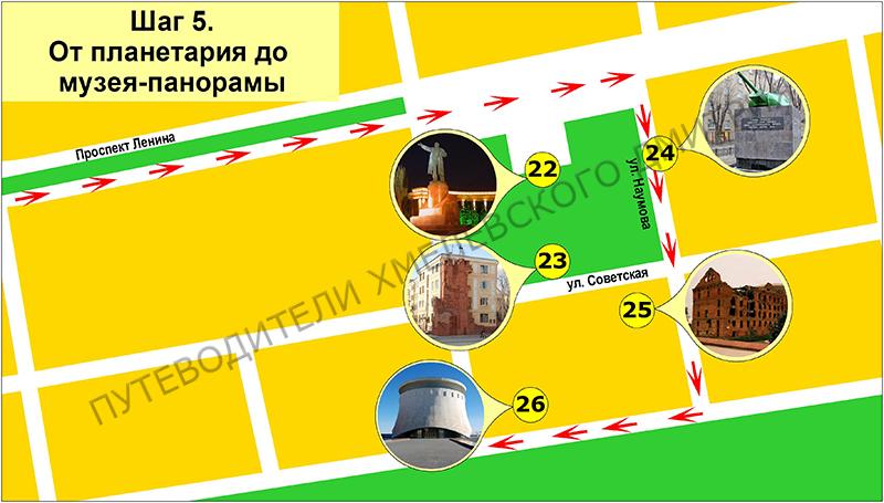 Шаг 5. От планетария до музея-панорамы Сталинградской битвы.