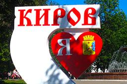 Что посмотреть в Кирове за один день