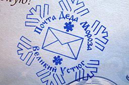 Куда писать письмо Деду Морозу в Великий Устюг