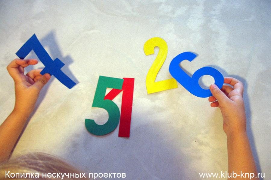 Выучить цифры с ребенком