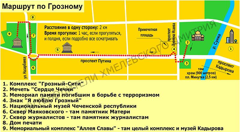 Схема туристического маршрута «Что посмотреть в Грозном за один день».
