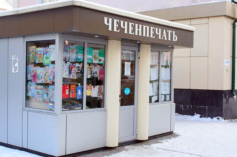 Газетный киоск. Там можно купить интересные местные газеты.