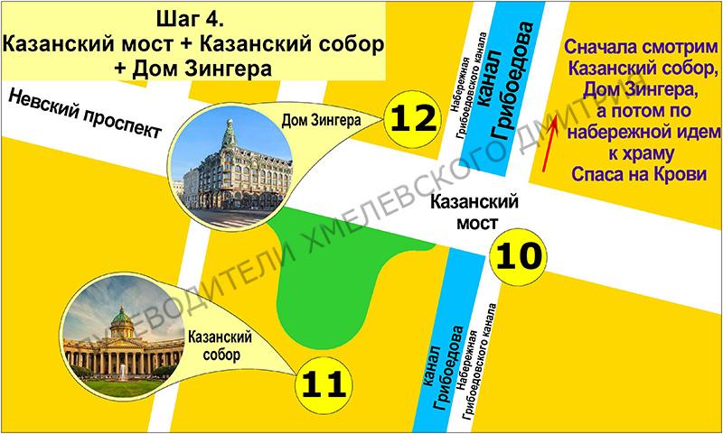 Шаг 4. Сначала смотрим Казанский собор, затем можно заглянуть в книжный магазин в доме Зингера, а потом мы идем смотреть храм Спаса на Крови.