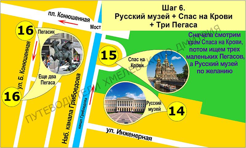 Шаг 6. Русский музей, в который надо идти на полдня, когда плохая погода, храм Спаса на Крови и три маленьких Пегаса.