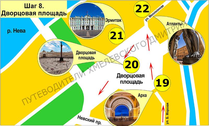 Шаг 8. Выходим на Дворцовую площадь через арку, любуемся красотами, а потом идем фотографироваться с атлантами.
