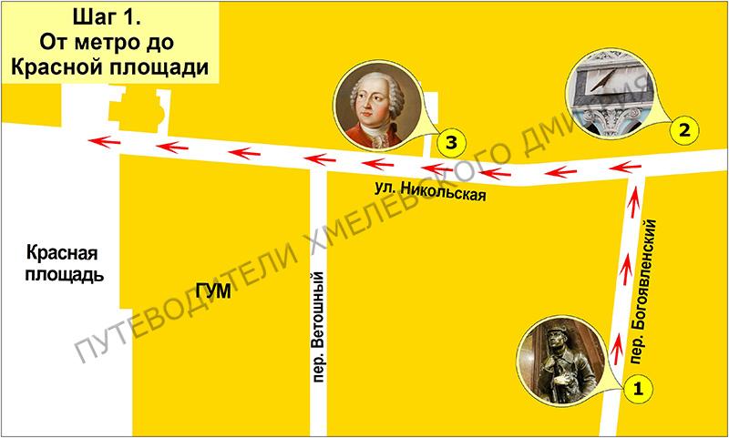 Шаг 1. От метро «Площадь Революции» к Красной площади.