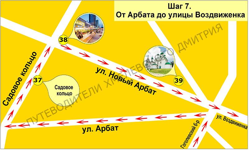 Шаг 7. От Арбата до улицы Воздвиженка.