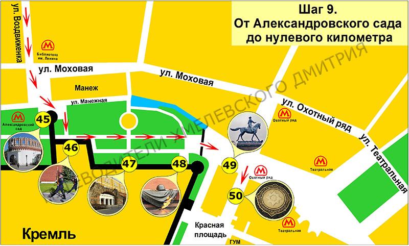 От Александровского сада до нулевого километра