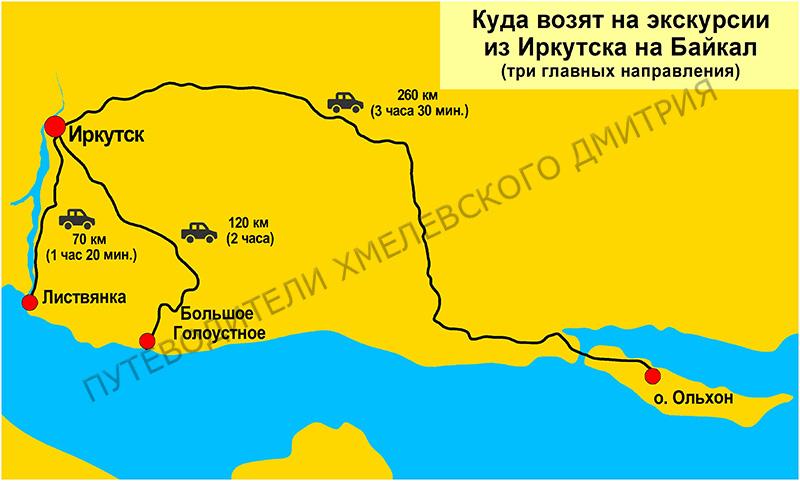 Куда возят на экскурсии из Иркутска на Байкал летом и зимой на 1-2 дня.